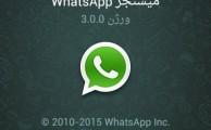 WhatsappUrdu-Mobilink