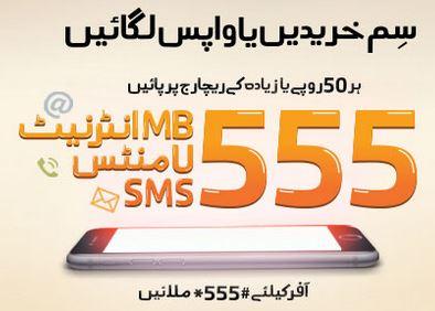 Ufone555-SIMLagao