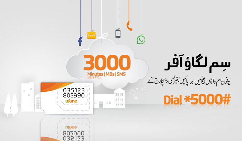 This is a limited time offer. Free 100 MBs, minutes and SMS each will be given out per day for 30 days (FUP). Terms and conditions apply. To avoid unwanted messages, enter sender's number received SMS and send it to 9000. PTA